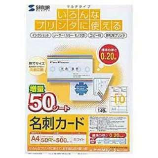 マルチ名刺カード 500枚 (A4サイズ 10面×50シート) 白 JP-MCMT01-5
