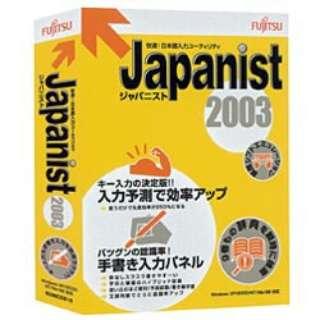 〔Win版〕 Japanist 2003