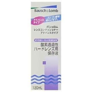 【ハード用/保存液】レンズコンディショナーアドバンズタイプ(120ml)