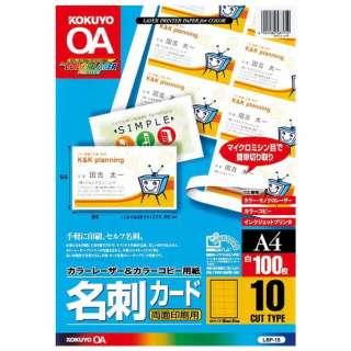 カラーLBP&PPC用名刺カード A4 10面付 100枚 白色度98%程度 LBP-15N