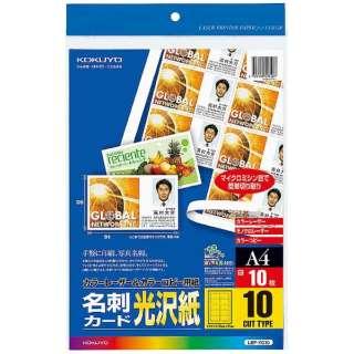 カラーLBP&カラーコピー名刺光沢・写真 LBP-VG10