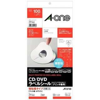 CD/DVDラベルシール プリンタ兼用 ホワイト 29146 [A4 /50シート /2面 /マット]