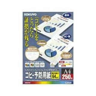 カラーレーザー&インクジェット用紙 ~コピー予防用紙~(A4サイズ・250枚) KPC-CP15N