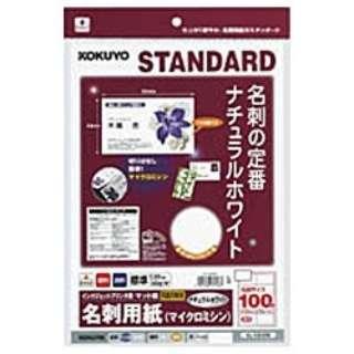 インクジェットプリンタ用名刺用紙 (ナチュラルホワイト・両面マット紙・A4サイズ・10面・10枚) KJ-VS10W