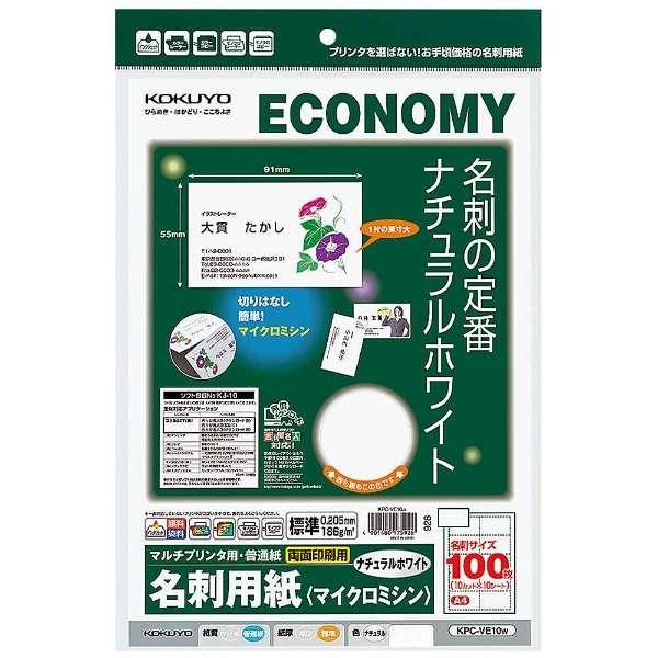名刺用紙 100枚 (A4サイズ 10面×10シート) ナチュラル白 KPC-VE10W