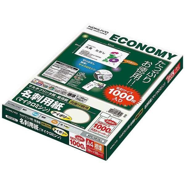 名刺用紙 1000枚 (A4サイズ 10面×100シート) アイボリー KPC-VE15LY