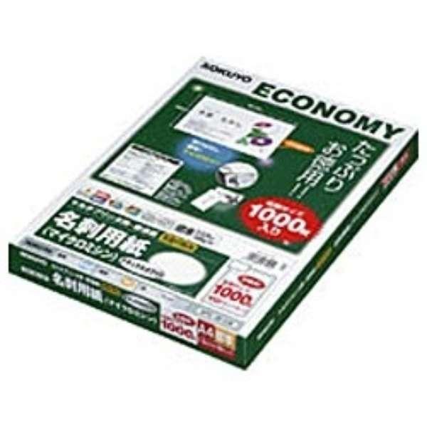 マルチプリンタ用名刺用紙 (ナチュラルホワイト・両面普通紙・A4サイズ・10面・100枚) KPC-VE15W