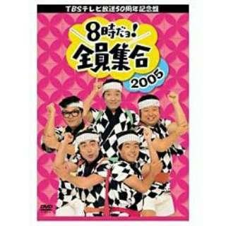 TBS テレビ放送50周年記念盤 8時だヨ! 全員集合 2005 DVD-BOX 通常版 【DVD】