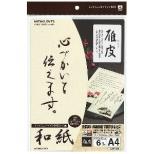 インクジェットプリンタ用紙 和紙(雁皮柄/A4・6枚) KJ-W110-8