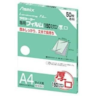 150ミクロンラミネーター専用フィルム 「アスミックス」(A4サイズ用・50枚) BH060