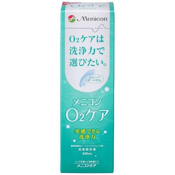 【ハード用/洗浄保存液】O2ケア(240ml)