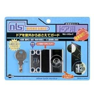 ドア用防犯鍵 「モヒトツロック」 DS-MH-1U