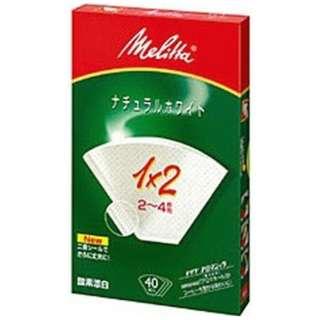 フィルターペーパー 「アロマジック」(2~4杯用/40枚入) PA1×2