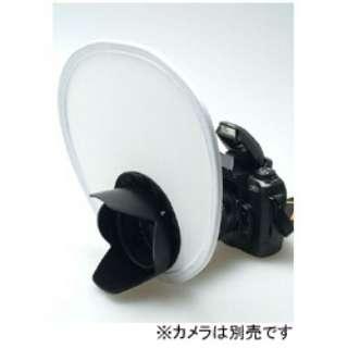 ストロボディフューザー 「影とり」 SDF-26
