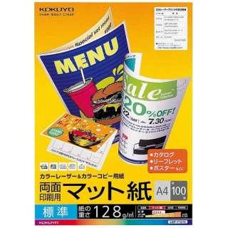 カラーレーザー&カラーコピー 両面印刷用マット紙・標準 (A4・100枚) LBP-F1210