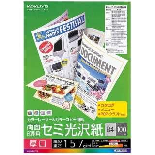 カラーレーザー&カラーコピー用紙 両面セミ光沢(厚口B4・100枚) LBP-FH3800