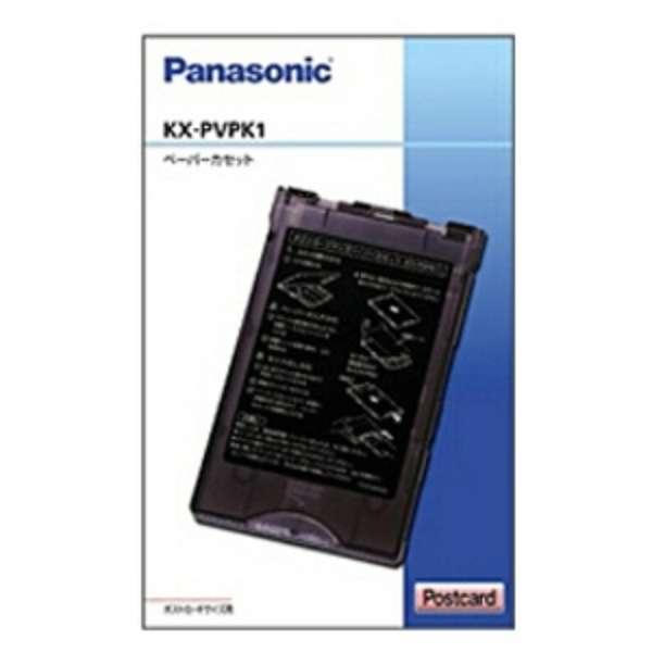 ポストカードサイズ用ペーパーカセット KX-PVPK1