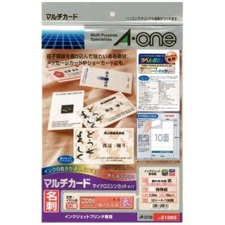 〔インクジェット〕 マルチカード 名刺 趣のある紙 100枚 (A4サイズ 10面×10シート・衣)  51065