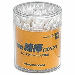 堀内カラー 先細型綿棒 業務用100本入りプラスチックケース入り