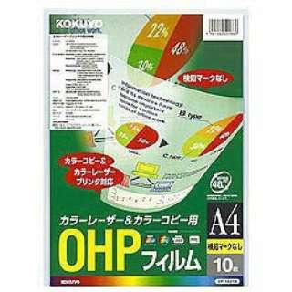 カラーLBP&PPC用OHPフィルム (A4・10枚・検知マークなし) VF-1421N