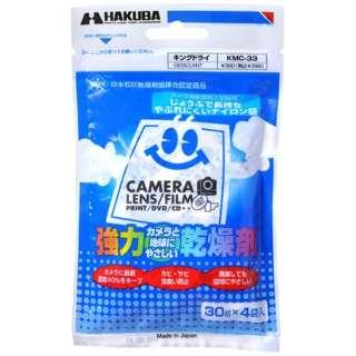 【強力乾燥剤】キングドライ(30g×4袋入) KMC-33