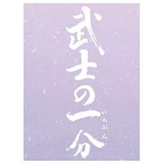 武士の一分 豪華版(S) 3大特典付き 5万セット限定【DVD】