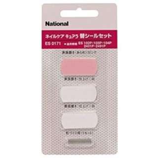 ネイルケア 「キュアラ」用 替シールセット ES0171