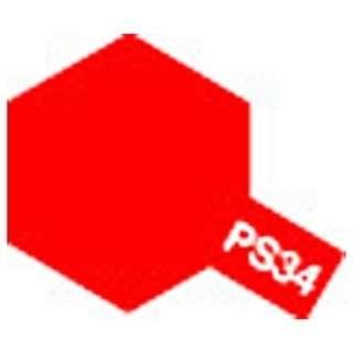 ポリカーボネート用スプレー PS-34(ブライトレッド)