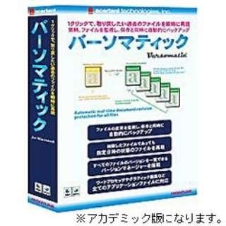 〔Mac版〕 ◆要申請書◆ バーソマティック ≪アカデミック・パブリック版≫