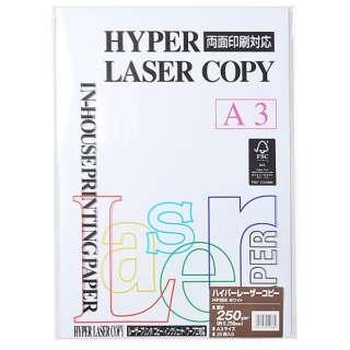 ハイパーレーザーコピー ホワイト (A3/250g・25枚) HP205