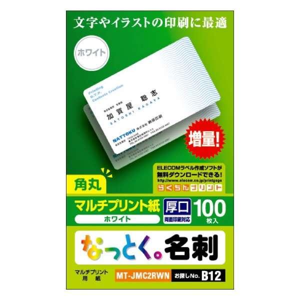 なっとく。名刺 (名刺サイズ×100枚) ホワイト MT-JMC2RWN