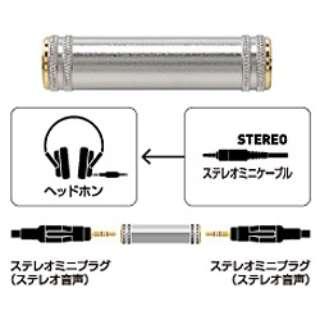 オーディオ中継プラグ(ステレオミニ⇔ステレオミニ) AT509CS