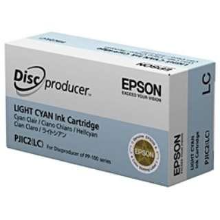 PJIC2LC 純正プリンターインク ディスク デュプリケーター(EPSON) ライトシアン
