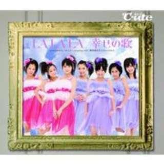 ℃-ute/LALALA 幸せの歌 通常盤【CD】