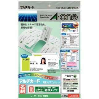 〔レーザー〕 マルチカード 名刺 100枚 (A4サイズ 10面×10シート・ホワイト) 51491