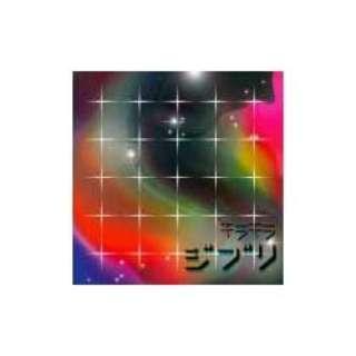 キラキラジブリ【CD】
