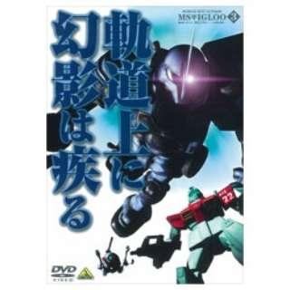 機動戦士ガンダム MSイグルー 1年戦争秘録 3 軌道上に幻影は疾る【DVD】