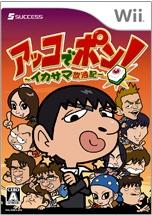 アッコでポン!〜イカサマ放浪記〜(Wii)