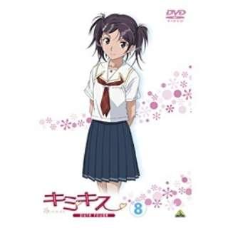 キミキス pure rouge 8 【DVD】