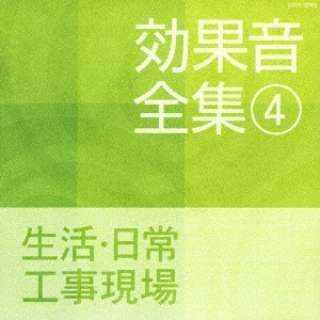 (効果音)/ 効果音全集 4 生活・日常・工事現場 【CD】