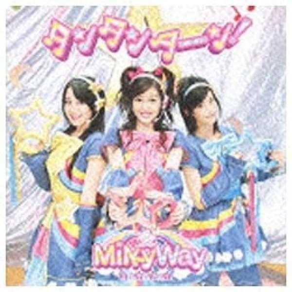 MilkyWay/ タンタンターン! 完全生産限定盤 【CD】