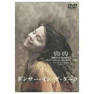 ダンサー・イン・ザ・ダーク 初回限定生産 【DVD】