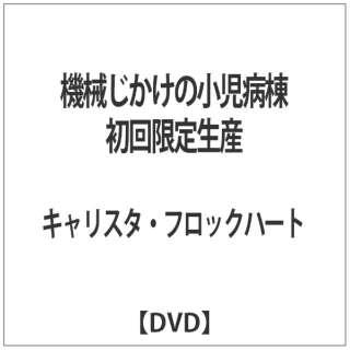 機械じかけの小児病棟 初回限定生産 【DVD】
