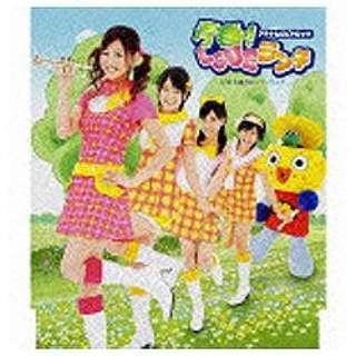 アテナ&ロビケロッツ/青春!LOVEランチ 【CD】