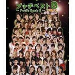 プッチベスト 8 【CD】