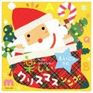 ベスト・セレクション::えいごのうた 楽しいクリスマスソング 【CD】