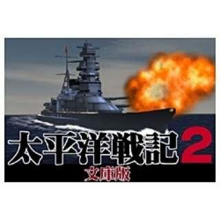 太平洋戦記 2 文庫版