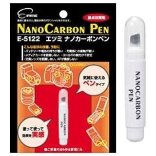 接点改質剤  ナノカーボンペン  E-5122