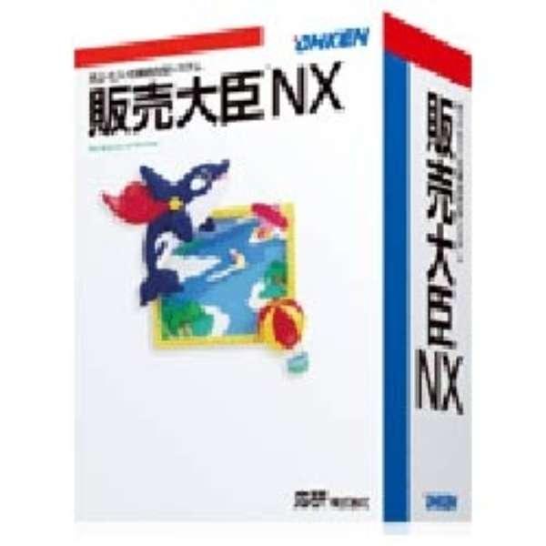 〔Win版〕 販売大臣NX スタンドアロン