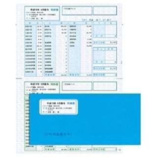 給与・賞与明細・封筒割引セット (各500枚) SR280